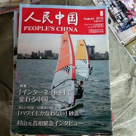 人民中国2015年8(日文)