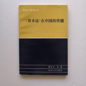 《资本论》在中国的传播(《资本论》研究丛书)