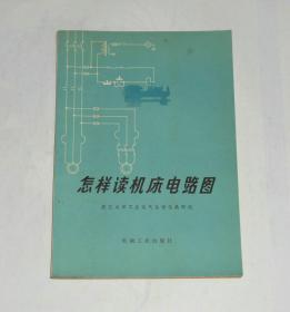 怎样读机床电路图  1976年