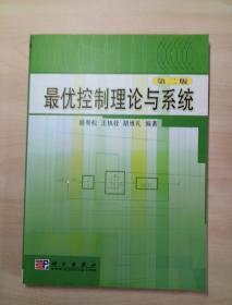 最优控制理论与系统(第二版)