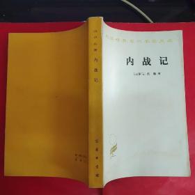 内战记(汉译世界学术名著丛书)