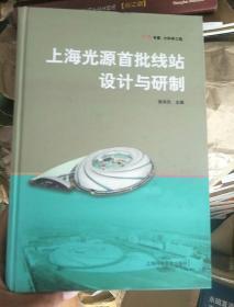 科学专著:上海光源首批线站设计与研制