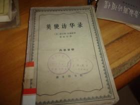 英使访华录---1963年1版1印---馆藏书,品以图为准