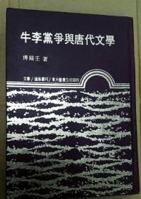 刘李党争与唐代文学
