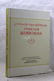甘孜藏族自治州藏传佛教寺院简介 中