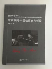 东京审判:中国检察官向哲浚(向隆万签赠本)