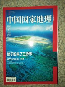 正版图书中国、国家地理