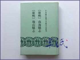 【康熙】南海县志 【康熙】琼山县志 1992年初版精装带护封