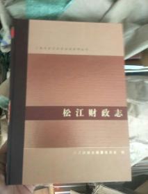 松江财政志