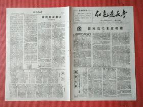 文革小报:红色造反者  第十八期