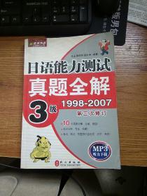 日语真题全解:日语能力测试真题全解3级1998-2007(第3次修订).