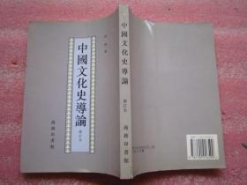 中国文化史导论(修订本)  钱穆 著  繁体竖版