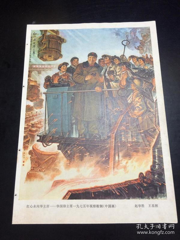 宣传画,正面《红心永向华主席--华国锋主席一九七五年时差鞍钢》,背面《周总理是我们贴心人》