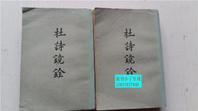 杜诗镜铨(上.下册全)(唐)杜甫著 (清)杨伦笺注 上海古籍出版社