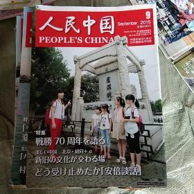 人民中国2015年9(日文)