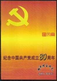【物资储备研究】纪念中国共产党成立80周年.2001年专刊,2001.6.25出版,邮票、书法、篆刻、文章、诗歌等,全新品,如图。