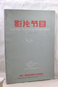影片节目  1960.4--1995.8  峨眉电影制片厂电影集
