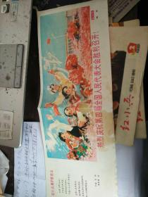吉林红小兵 1974年第5、6、7、8期 1975年第2期 增页 一张 私藏品好 合售