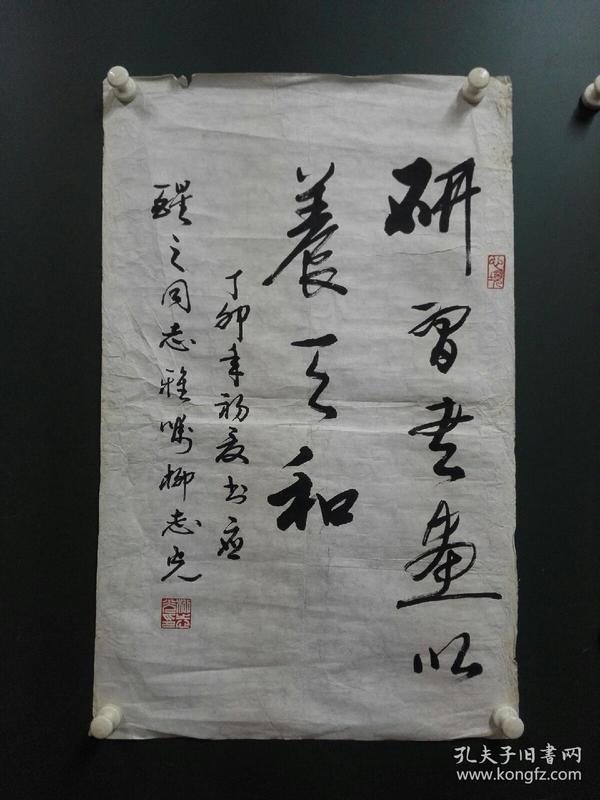山东著名书法家,柳志光,书法一幅!包真