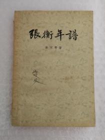 张衡年谱(附刊正表)(有前辈签名)