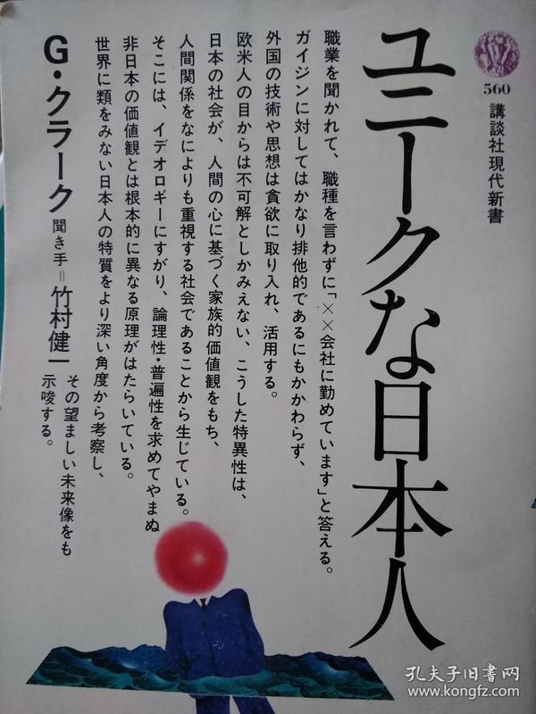 日文原版书:ユニークな日本人(独一无二的日本人)