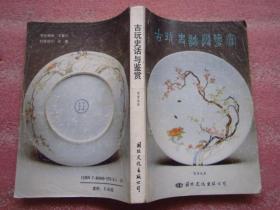 古玩史话与鉴赏   作者: 陈重远