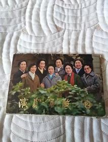 演员,剧照,(2)越剧十姐妹中的八个姐妹,1981年一版一印上海,彩色版,全12张,明星片,品好,少见,看图免争议。