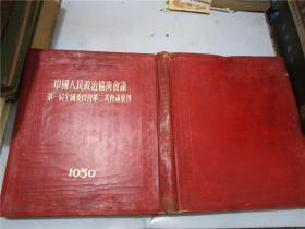 中国人民政治协商会议第一届全国委员会第二次会议丛刊.