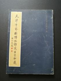 天津市艺术博物馆藏古玺印选(一版一印)