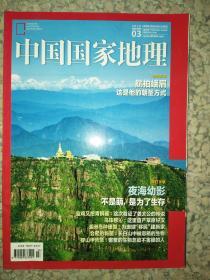 正版图书中国国、家地理