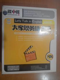 2004年大家说英语(含7张CD+学习手册1本)