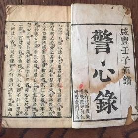 《警心录》咸丰时期杭州刻本善书