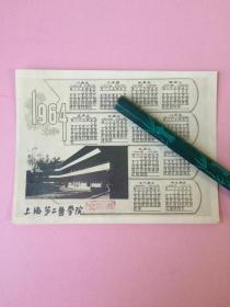 照片式,1964年年历,上海第二医学院(现上海交通大学医学院),教授印章