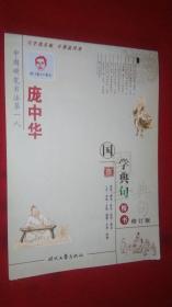 庞中华国学典句楷书修订本