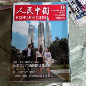 人民中国2015年10(日文)