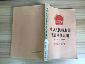中华人民共和国现行法规汇编:1949~1985.劳动人事卷