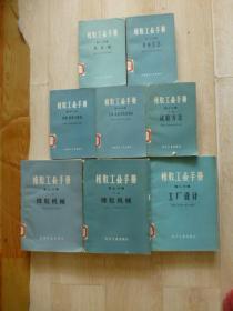 橡胶工业手册(第2、3、4、5,6下册,7上下册,8 共八本合拍)