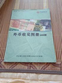 外币收兑图册 2008版