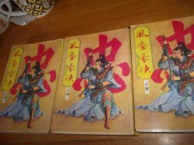 云中岳--- 风尘豪侠 ---全3册--武功出版社早期出版-==品以图为准