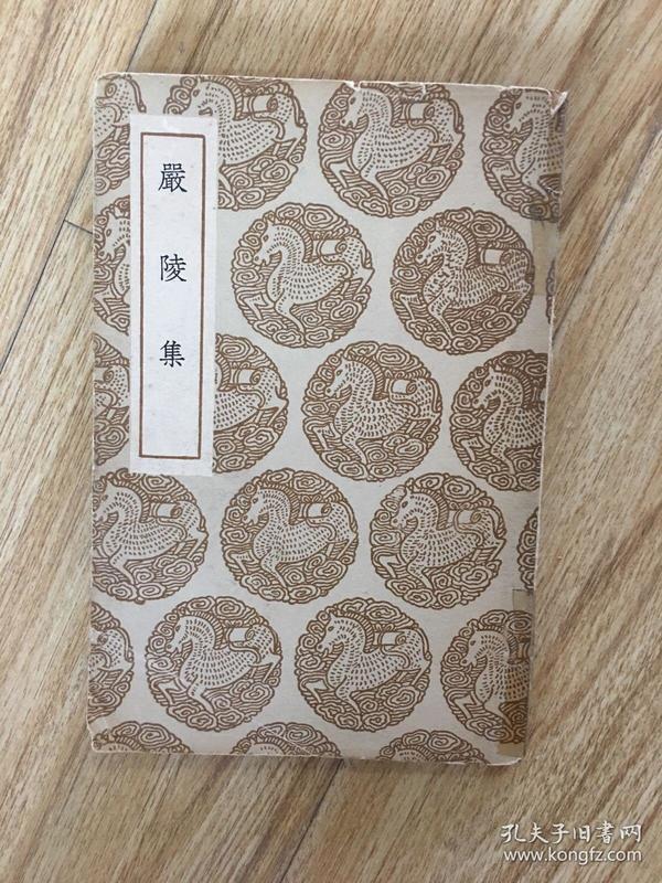 民国丛书集成初编:《严陵集》1册全