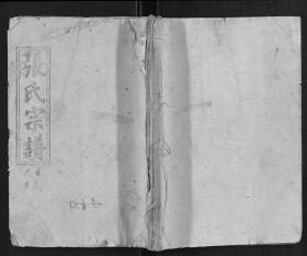 张氏千六公七修族谱[34卷]