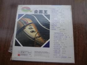 大镭射唱片:金画王