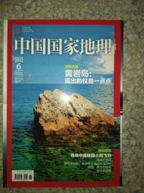 正版图书中国国家、地理