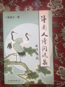 斗南人诗词选集 【签名本】