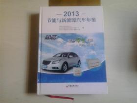 2013 节能与新能源汽车年鉴
