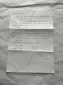 《论语体认》的作者 姚式川致信孔子基金会会长
