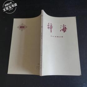 辭海(文化、體育分冊)