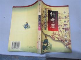 中国社会生活丛书 科考篇