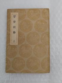 习斋记余  二(民国25年初版)