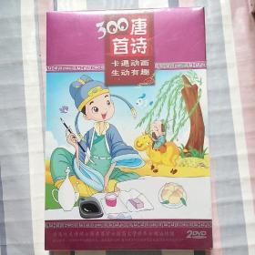 唐诗300首卡通动画生动有趣·2DVD【未拆封】